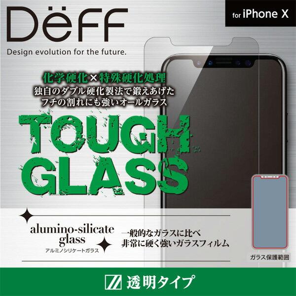 Deff TOUGH GLASS Dragontrail-X フチなし透明 ガラスフィルム for iPhone X 【送料無料】【ポストイン指定商品】 液晶 保護ガラスフィルム シート フチなし透明タイプの8倍強度の液晶保護ガラスフィルム 透明タイプ