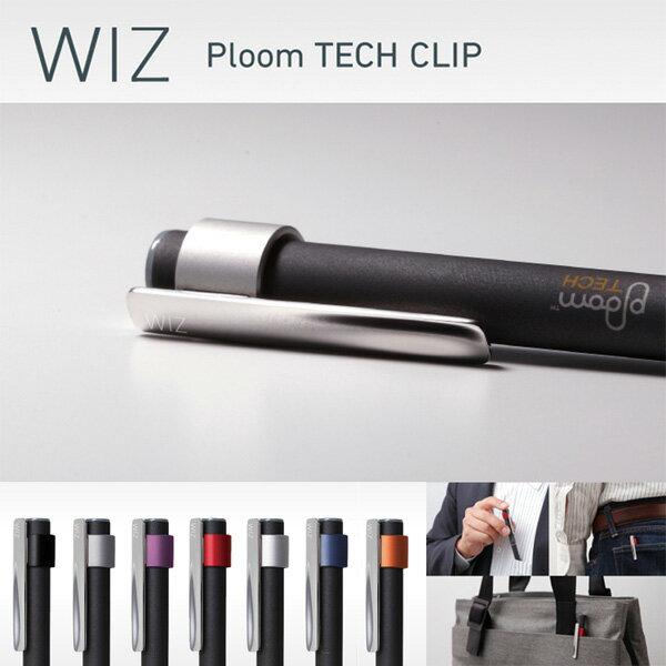 Ploom TECH Clip 【送料無料】【ポストイン指定商品】 Ploom TECH をペンのように胸やカバンのポケットへスマートに収められます ステンレス製 クリップ プルーム・テック 加熱式タバコ