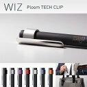 PloomTECHClip【送料無料】【ポストイン指定商品】PloomTECHをペンのように胸やカバンのポケットへスマートに収められますステンレス製クリッププルーム・テック