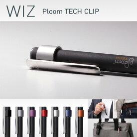 Ploom TECH Clip【ポストイン指定商品】 Ploom TECH をペンのように胸やカバンのポケットへスマートに収められます ステンレス製 クリップ プルーム・テック 加熱式タバコ