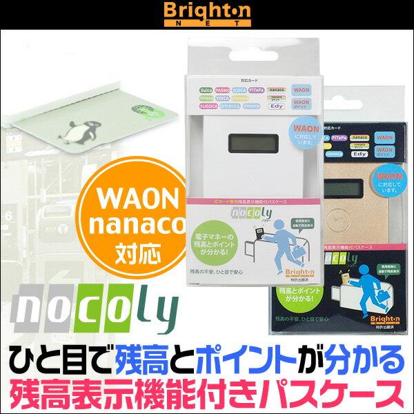 nocoly(ノコリー) 用 電子マネー残高表示付きパスケース(WAON対応モデル)「nocoly(ノコリー)」 【送料無料】【ポストイン指定商品】ノコリー nocoly パスケース 電子マネー