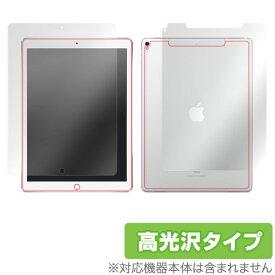 iPad Pro 12.9インチ (2017) (Wi-Fi + Cellularモデル) 保護フィルム OverLay Brilliant for iPad Pro 12.9インチ (2017) (Wi-Fi + Cellularモデル)『表面・背面セット』 / 液晶 保護 フィルム シート シール フィルター 指紋がつきにくい 防指紋 高光沢