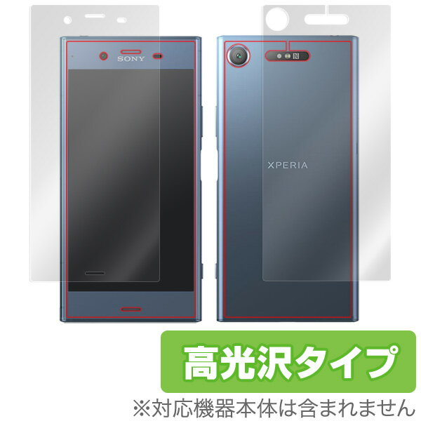 Xperia XZ1 SO-01K / SOV36 用 保護 フィルム OverLay Brilliant for Xperia XZ1 SO-01K / SOV36 『表面・背面セット』 【送料無料】【ポストイン指定商品】 液晶 保護 フィルム シート シール フィルター 指紋がつきにくい 防指紋 高光沢