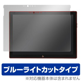 HP Spectre x2 12-c000 用 保護 フィルム OverLay Eye Protector for HP Spectre x2 12-c000 / 液晶 保護 フィルム シート シール ブルーライト