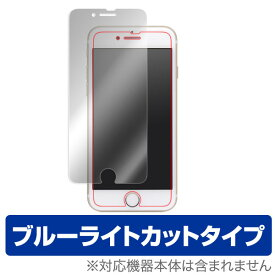 iPhone 8 / iPhone 7 用 保護 フィルム OverLay Eye Protector for iPhone 8 / iPhone 7 表面用保護シート 【送料無料】【ポストイン指定商品】 液晶 保護 フィルム シート シール フィルター 目にやさしい ブルーライト カット