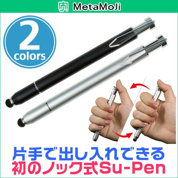 MetaMoJi Su-Pen P201S-KT ノック式モデル(KTモデル) 【送料無料】【ポストイン指定商品】片手で手軽にペン先を出し入れできるタッチペン