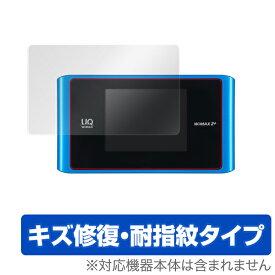Speed Wi-Fi NEXT WX04 用 保護 フィルム OverLay Magic for Speed Wi-Fi NEXT WX04【ポストイン指定商品】 液晶 保護 フィルム シート シール フィルター キズ修復 耐指紋 防指紋 コーティング