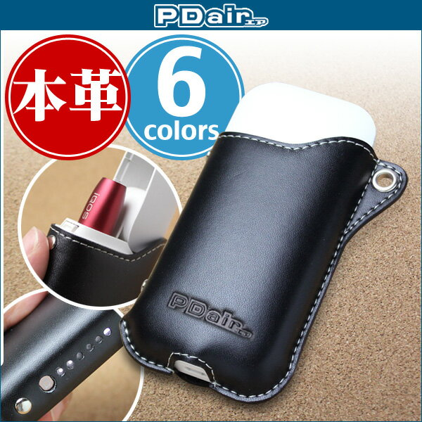 IQOS 2.4 / 2.4 Plus 用 ケース PDAIR レザーケース for IQOS 2.4 / 2.4 Plus スリーブタイプ 【送料無料】 おしゃれ 可愛い 高級 本革 本皮 ケース レザー