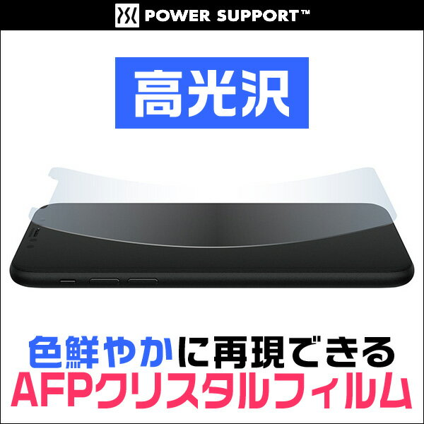 iPhone X 用 保護 フィルム AFP Crystal Film for iPhone X【送料無料】【ポストイン指定商品】 液晶 保護 フィルム シート シール フィルター 指紋がつきにくい 防指紋 高光沢