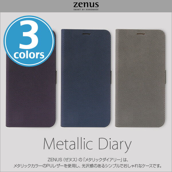 iPhone X 用 ケース Zenus Metallic Diary for iPhone X / iPhone アイフォンX iPhoneケース レザー ICカード シンプル 手帳型ケース 手帳型 ケース ゼヌス