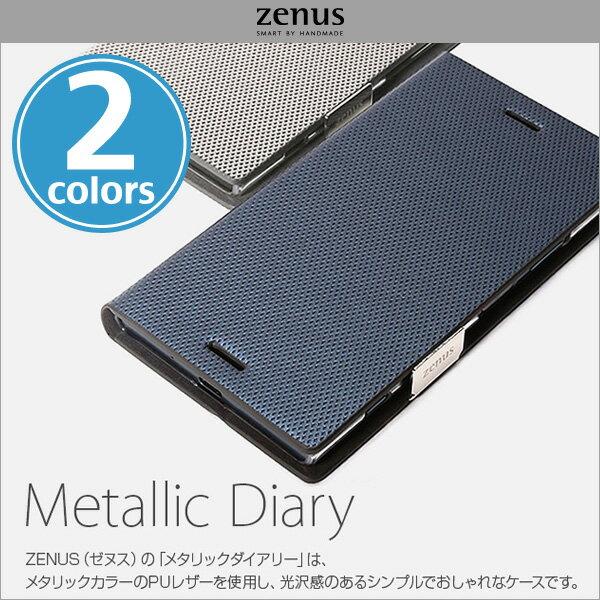 Xperia XZ1 SO-01K / SOV36 用 ケース Zenus Metallic Diary for Xperia XZ1 SO-01K / SOV36 エクスペリア 手帳型 ケース レザー 光沢感 メタリックカラー ゼヌス