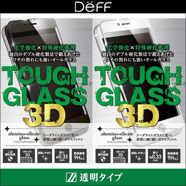 iPhone 8 Plus / iPhone 7 Plus 用 Deff TOUGH GLASS 3D for iPhone 8 Plus / iPhone 7 Plus 【送料無料】【ポストイン指定商品】 液晶 保護ガラスフィルム シート 3D立体成型を施したガラスフィルム ディーフ