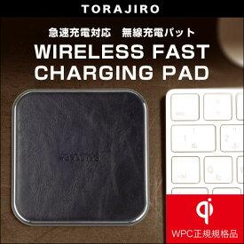 Wireless chargir Qi Fast type 急速充電対応!Qi充電対応無線充電パッド 短時間で充電が可能