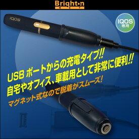 IQOS専用マグネット式充電アタッチメント&ケーブル マグネット式充電アタッチメント&ケーブル パソコンやモバイルバッテリー等USB電源があれば、充電は可能です