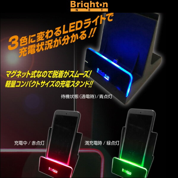 マグネット式 USB-Type C 充電スタンド 軽量コンパクトサイズのマグネットコネクタ搭載の充電スタンド LEDライト