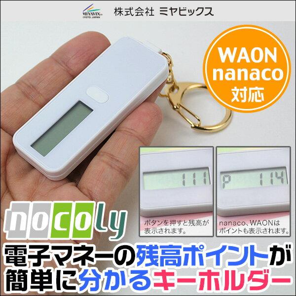 nocoly key holder ノコリーキーホルダー【送料無料】【ポストイン指定商品】電子マネーカード 残高確認 キーホルダー Suica ICOCA 電子マネーカードにかざしてボタンを押すだけで残高確認ができる