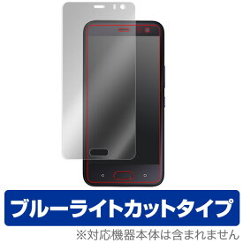 HTC U11 life / Android One X2 用 保護 フィルム OverLay Eye Protector for HTC U11 life / Android One X2 【送料無料】【ポストイン指定商品】 液晶 保護 フィルム シート シール フィルター 目にやさしい ブルーライト カット