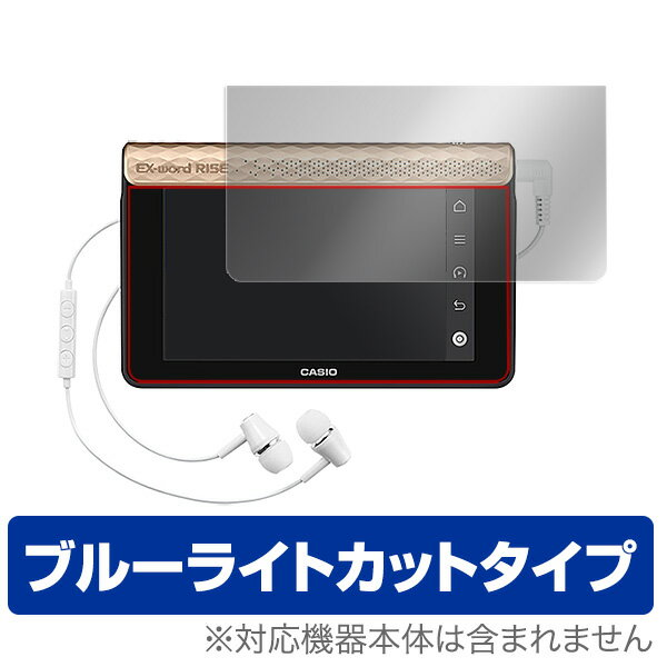 EX-Word RISE XDR-S1 用 保護 フィルム OverLay Eye Protector for EX-Word RISE XDR-S1 【送料無料】【ポストイン指定商品】 液晶 保護 フィルム シート シール フィルター 目にやさしい ブルーライト カット