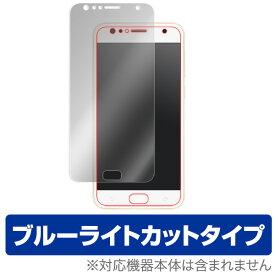 ZenFone 4 Selfie (ZD553KL) 保護フィルム OverLay Eye Protector for ZenFone 4 Selfie (ZD553KL)液晶 保護 フィルム シート シール フィルター 目にやさしい ブルーライト カット スマホフィルム おすすめ