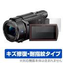 ハンディカム FDR-AX60 / FDR-AX45 / FDR-AX55 / FDR-AX40 用 保護 フィルム OverLay Magic for SON...