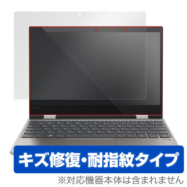 Lenovo YOGA 720 用 保護 フィルム OverLay Magic for Lenovo YOGA 720 / 液晶 保護 フィルム シート シール フィルター キズ修復 耐指紋 防指紋 コーティング