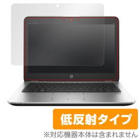 HP EliteBook 820 G3 用 保護 フィルム OverLay Plus for HP EliteBook 820 G3 / 液晶 保護 フィルム シート シール フィルター アンチグレア 非光沢 低反射
