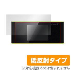 【最大1000円OFFクーポン配布中】 Speed Wi-Fi NEXT W05 保護フィルム OverLay Plus for Speed Wi-Fi NEXT W05液晶 保護 フィルム シート シール フィルター アンチグレア 非光沢 低反射