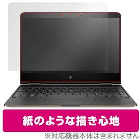HP Spectre x360 13-ac000 用 保護 フィルム OverLay Paper for HP Spectre x360 13-ac000 / 液晶 保護 フィルム シート シール フィルター 紙に書いているような描き心地 ペーパー