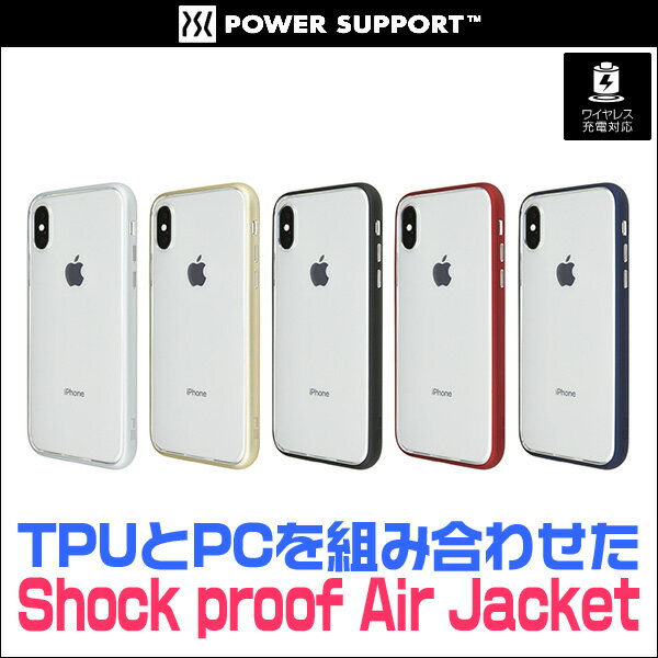iPhone X 用 Shock proof Air jacket for iPhone X 【送料無料】【ポストイン指定商品】 ハイブリッドケース iPhone X iPhone アイフォンX アイフォン テン アイフォン10 iPhone10 iPhoneX