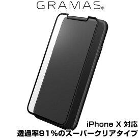 iPhone X 用 GRAMAS Protection Full Cover Glass AGC for iPhone X(ブラック) 透過率91%のフルカバー保護ガラス 厚さ0.33mm スーパークリアタイプ スマホフィルム おすすめ