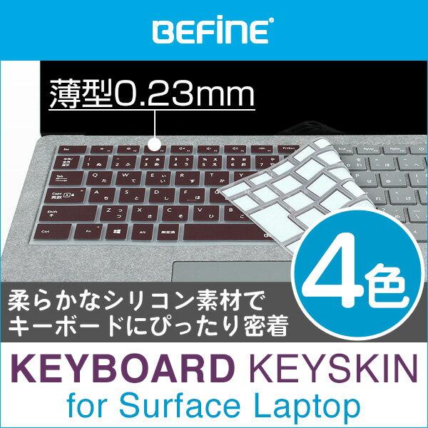 BEFiNE キースキン キーボードカバー for Surface Laptop 【ポストイン指定商品】キーボード 超薄型 キーボード保護シート 本体をひっくり返しても落ちない設計