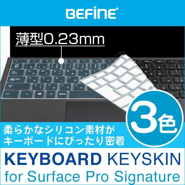 BEFiNE キースキン キーボードカバー for Surface Pro Signature タイプ カバー 【ポストイン指定商品】キーボード 超薄型 キーボード保護シート 本体をひっくり返しても落ちない設計