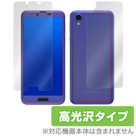 AQUOS sense plus SH-M07 / Android One X4 用 保護 フィルム OverLay Brilliant for AQUOS sense plus SH-M07 / Android One X4 『表面・背面セット』【ポストイン指定商品】 液晶 保護 フィルム シート シール フィルター 指紋がつきにくい 防指紋 高光沢