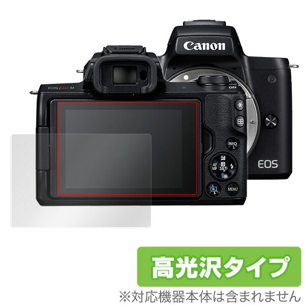 Canon EOS Kiss M 用 保護 フィルム OverLay Brilliant for Canon EOS Kiss M 【送料無料】【ポストイン指定商品】 液晶 保護 フィルム シート シール フィルター 指紋がつきにくい 防指紋 高光沢