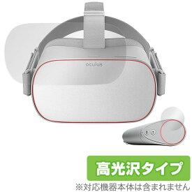 Oculus Go 保護フィルム OverLay Brilliant for Oculus Go 『本体・コントローラー用セット』 オキュラス VR 液晶 保護 フィルム シート シール フィルター 指紋がつきにくい 防指紋 高光沢