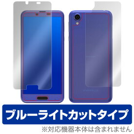 AQUOS sense plus SH-M07 / Android One X4 用 保護 フィルム OverLay Eye Protector for AQUOS sense plus SH-M07 / Android One X4『表面・背面(Brilliant)セット』【ポストイン指定商品】 液晶 保護 フィルム シート シール フィルター