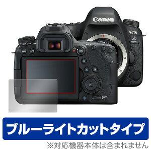 Canon EOS 6D Mark II 保護フィルム OverLay Eye Protector for Canon EOS 6D Mark II液晶 保護 フィルム シート シール フィルター キャノン イオス ブルーライト カット