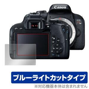 Canon EOS Kiss X9i 保護フィルム OverLay Eye Protector for Canon EOS Kiss X9i キャノン イオス 液晶 保護 フィルム シート シール フィルター 目にやさしい ブルーライト カット ミヤビックス