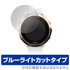 SUUNTO 3 FITNESS 用 保護 フィルム OverLay Eye Protector for SUUNTO 3 FITNESS (2枚組) 【ポストイン指定商品】 液晶 保護 フィルム スント GPS 目にやさしい ブルーライト カット