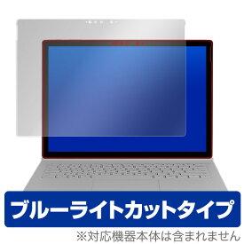 【15%OFFクーポン配布中】SurfaceBook3 SurfaceBook2 15インチ 保護 フィルム OverLay Eye Protector for Surface Book 3 (15インチ) / Surface Book 2 (15インチ) 液晶保護 目にやさしい ブルーライト カット