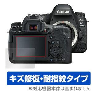 Canon EOS 6D Mark II 保護フィルム OverLay Magic for Canon EOS 6D Mark II液晶 保護 フィルム シート シール フィルター キズ修復 耐指紋 防指紋 コーティング キャノン イオス