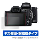 Canon EOS Kiss M 用 保護 フィルム OverLay Magic for Canon EOS Kiss M【ポストイン指定商品】 液晶 保護 フィルム …