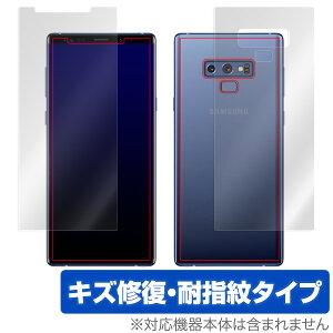 【15%OFFクーポン配布中】Galaxy Note 9 SC-01L / SCV40 保護フィルム OverLay Magic for Galaxy Note 9 SC-01L / SCV40 『表面・背面セット』液晶 保護 フィルム シート サムスン ギャラクシー ノート9 ギャラクシ