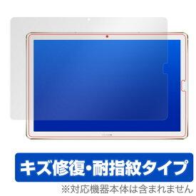 HUAWEI MediaPad M5 10 / MediaPad M5 Pro 保護フィルム OverLay Magic for HUAWEI MediaPad M5 10 / MediaPad M5 Pro 液晶 保護 キズ修復 耐指紋 防指紋 タブレット フィルム