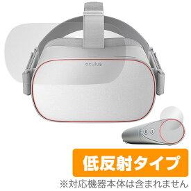 Oculus Go 保護フィルム OverLay Plus for Oculus Go 『本体・コントローラー用セット』 オキュラス VR 液晶 保護 フィルム シート シール フィルター アンチグレア 非光沢 低反射
