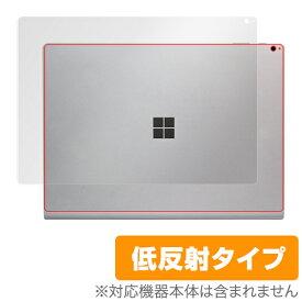 【最大1000円OFFクーポン配布中】 SurfaceBook3 SurfaceBook2 15インチ 天板 保護 フィルム OverLay Plus for Surface Book 3 (15インチ) / Surface Book 2 (15インチ) 本体保護フィルム さらさら手触り低反射素材