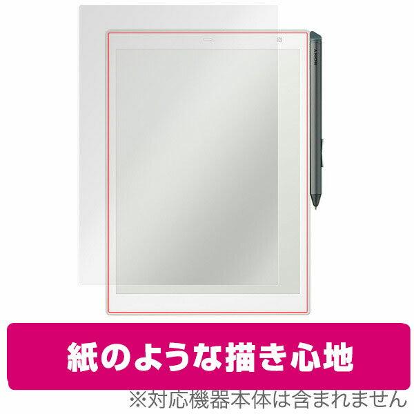 ソニー デジタルペーパー DPT-CP1 用 保護 フィルム OverLay Paper for ソニー デジタルペーパー DPT-CP1 【送料無料】【ポストイン指定商品】 液晶 保護 フィルム 紙に書いているような描き心地 ペーパー