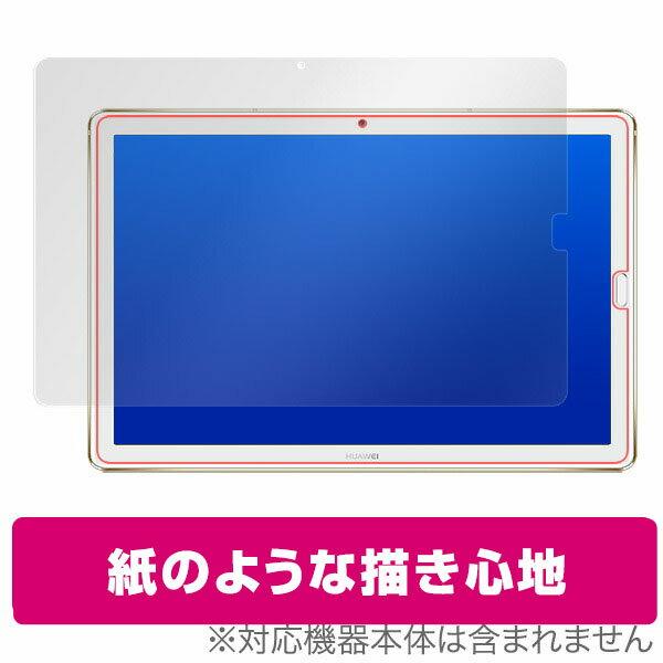 HUAWEI MediaPad M5 Pro 用 保護 フィルム OverLay Paper for HUAWEI MediaPad M5 Pro 【送料無料】【ポストイン指定商品】 液晶 保護 フィルム 紙に書いているような描き心地 ペーパー