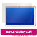 HUAWEI MediaPad M5 10 / MediaPad M5 Pro 用 保護 フィルム OverLay Paper for HUAWEI MediaPad M5 10 / MediaPad M5…