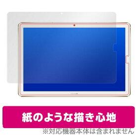 HUAWEI MediaPad M5 10 / MediaPad M5 Pro 保護フィルム OverLay Paper for HUAWEI MediaPad M5 10 / MediaPad M5 Pro 液晶 保護 フィルム 紙に書いているような描き心地 ペーパーライク フィルム タブレット フィルム